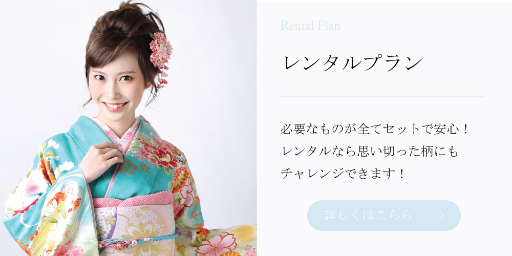 #レンタルプラン #きもの羽衣