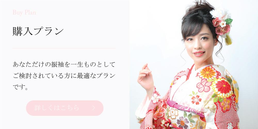 #購入プラン #きもの羽衣