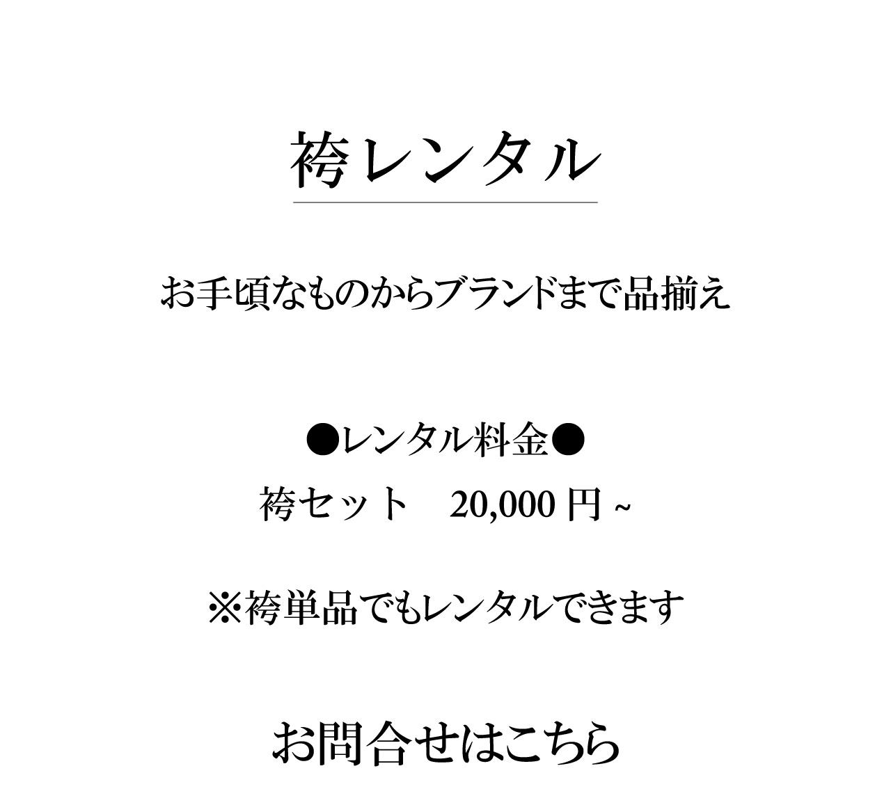 袴セット:2万円から