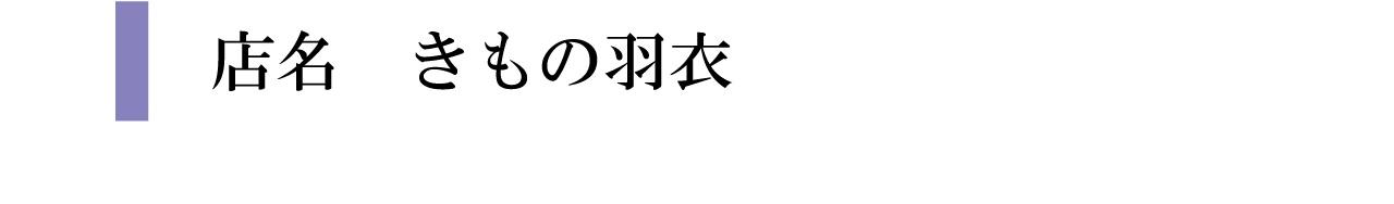 店名:きもの羽衣