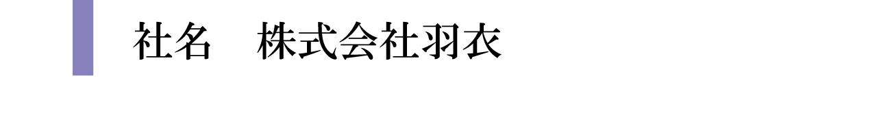 社名:株式会社羽衣