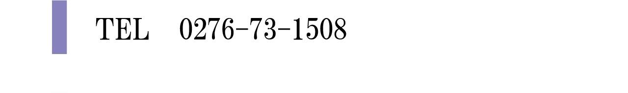 TEL 0276-73-1508