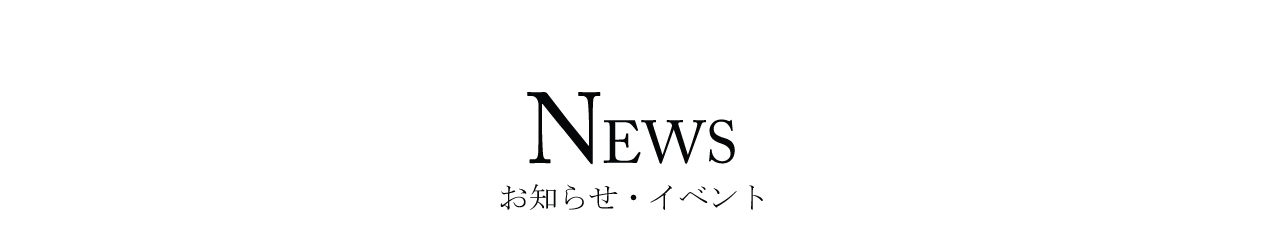 [Title]イベントニュース