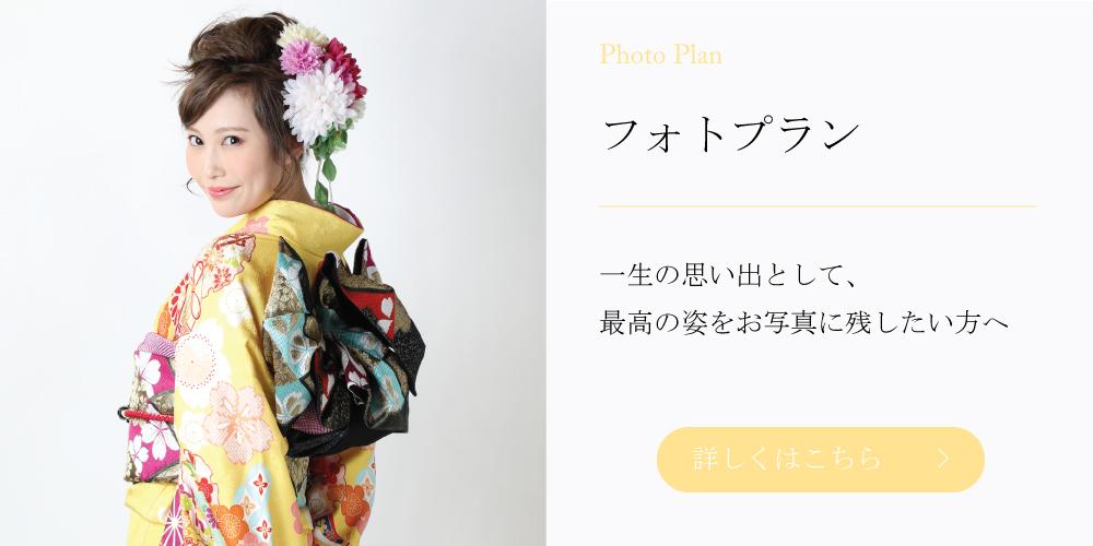 #フォトプラン #きもの羽衣